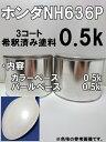 ホンダ NH636P 塗料 3コート ブリリアントホワイトP フィ...