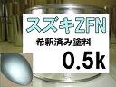 スズキZFN 塗料 オーシャンライトブルーM SX4 希釈済