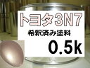 トヨタ3N7 塗料 ペールローズメタリックオパール ヴィッツ...