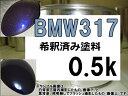 BMW317 塗料 オリエントブルーM 希釈済