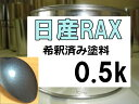 日産RAX 塗料 クリスタルミストM セレナ 希釈済 カラー...