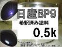 日産BP9 塗料 ダークブルーP 希釈済 カラーナンバー カ...