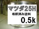 マツダ25H 塗料 シルバーコントレイルM アテンザ 希釈済...