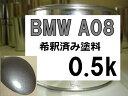 BMW A08 塗料 シルバーグレーM 希釈済 カラーナンバー ...
