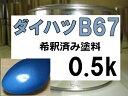ダイハツB67塗料ファインブルーマイカMタント希釈済カラーナンバーカラーコードブルー系青系