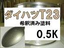 ダイハツT23 塗料 シャンパンゴールドM ミラ 希釈済 カ...