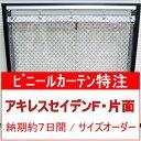 ビニールカーテン帯電防止・防炎(アキレスセイデンF片面塗工)/0.3m...