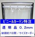 ビニールカーテン透明/0.2mm×幅441cm〜530cm×高さH201cm〜250cmビニールシート透明PVCカーテンオーダーカーテン特注対応