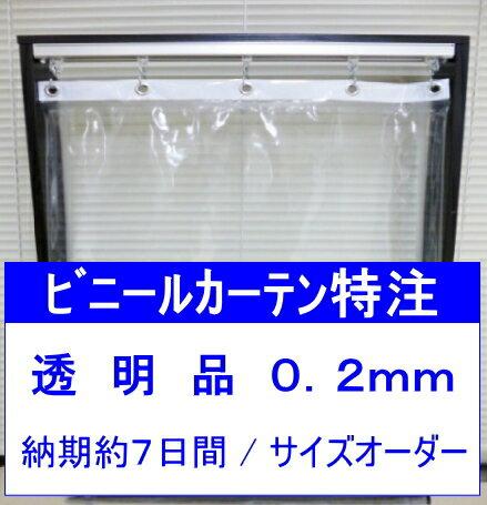 ビニールカーテン透明/0.2mm×幅531cm〜620cm×高さH301cm〜350cm ビニールシート透明 PVCカーテン オーダーカーテン 特注対応