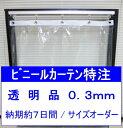 ビニールカーテン透明/0.3mm×幅441cm〜530cm×高さH201cm〜250cmビニールシート透明PVCカーテンオーダーカーテン特注対応