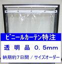 ビニールカーテン透明/0.5mm×幅171cm〜260cm×高さH251cm〜300cmビニールシート透明PVCカーテンオーダーカーテン特注対応