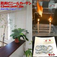 ビニールカーテン(防炎)/0.3mm×幅100cm×高さ135cm