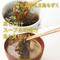 《umanma》北海道礼文島天然もずくの即席あご出汁スープ(5食入り)モズク海藻インスタント手摘み