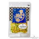 日本の乾物 AD乾燥野菜 キャベツ 45gエアードライ製法ほ