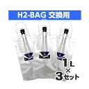 H2-BAG 交換用 水素水用真空保存容器 1L 3個セット