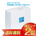 電解水素水整水器 トリムイオン NEO 日本トリム【ポイント2倍・送料...