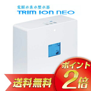 電解水素水整水器 トリムイオン NEO 日本トリム【ポイント2倍・送料無料】【代引き不可・返品不可】