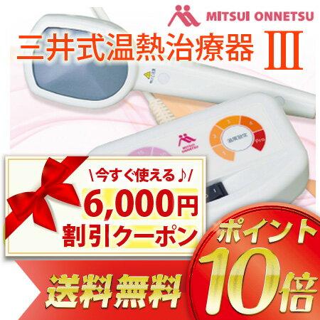 三井式温熱治療器III 【6000円割引クーポン】【ポイント10倍】:アットキレイ
