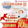 三井式温熱治療器III 【6000円割引クーポン】【送料無料】【ポイント10倍】