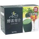 【メール便送料無料】厳選素材の酵素青汁植物性乳酸菌入り(3gパック×50袋)
