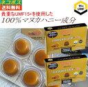 マヌカハニー キャンディ UMF15+ 2箱セット 12粒 100%成分 マヌカ