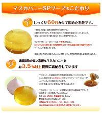 マヌカハニーSPソープ(洗顔石鹸)無添加・無着色・無香料の優しい石鹸【BKD_d19】