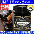 【送料無料】マヌカハニーUMF15+【 ニュージーランドでしか採れない蜂蜜ハニージャパン製37ハニーシリーズ