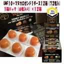 マヌカハニー キャンディ UMF10+ 1ダース 12箱72粒入 100%成分