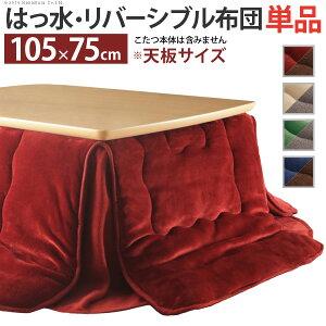 코타츠 이불 코타츠 이불 코타츠 톤토 직사각형 절약 공간 가역 몰프 105x75cm 코타츠 (215x185cm) 발수성 빨 이불 새로운 침대 생활