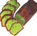 高原のそよ風のような香り♪手作り野菜のケーキ当店オリジナル☆野菜のパウンドケーキ!ほうれ...