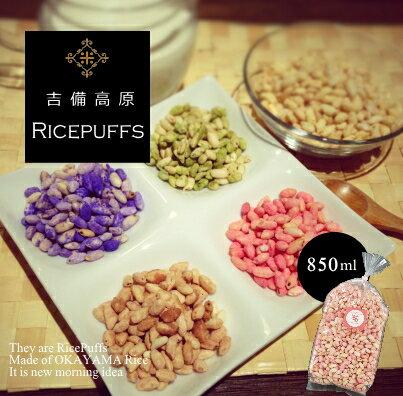 吉備高原RicePuffs10袋