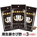 3ヶ月セット!黒生姜きび酢[31粒入・約1ヶ月分×3袋]黒生...