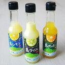 希望の島 香りの果汁(レモン・ライム・だいだい) 150ml 6本詰合せ 100% 国産 ストレート残留農薬ゼロ 愛媛県 中島産柑橘使用 3種各2本