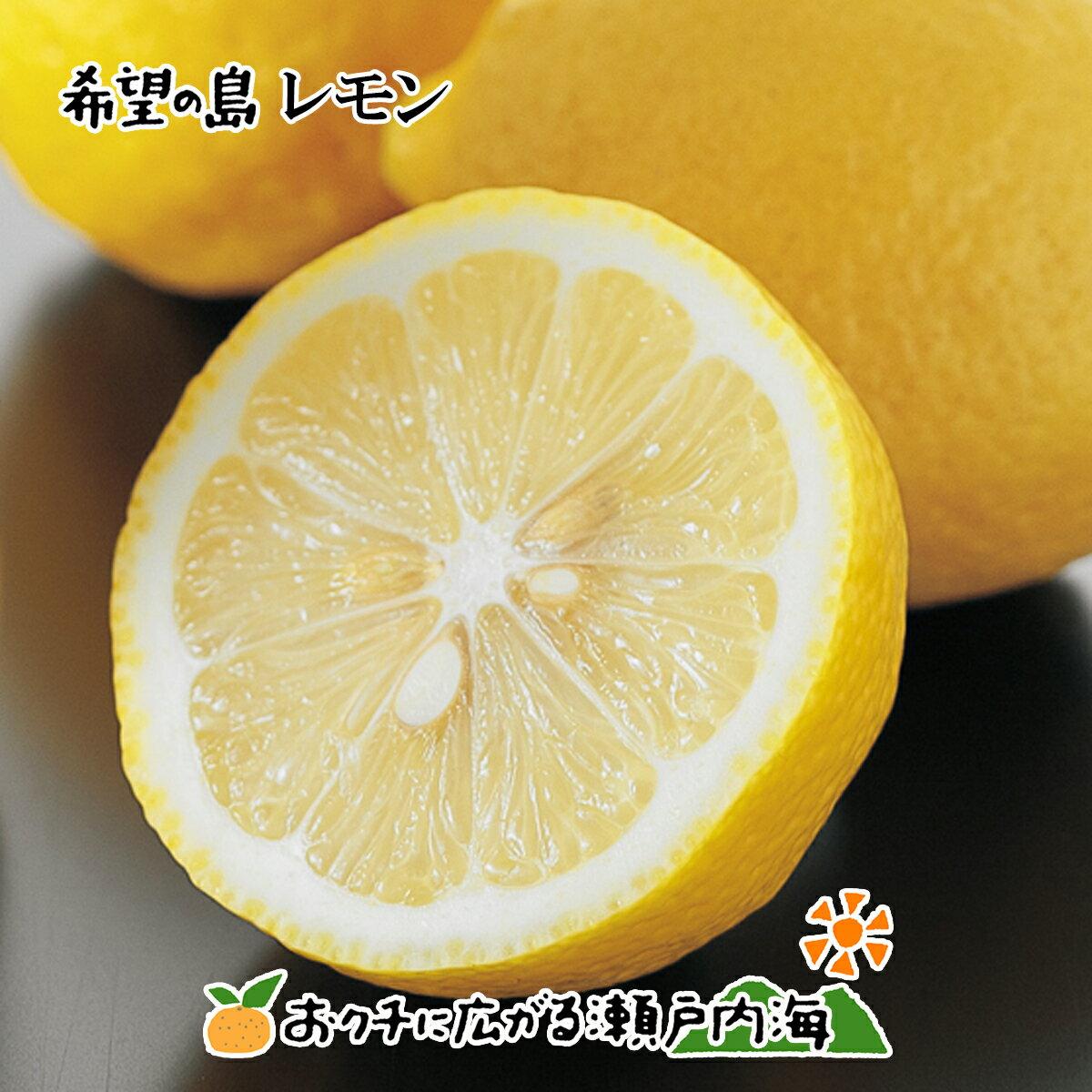【訳あり】希望の島 国産レモン 2kg 残留農薬ゼロユーレカレモン 国産 愛媛 中島産