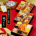 【 おせち 早割 1400円オフ 】紀文 冷凍おせち 三段重