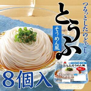 【クール便】手軽においしく食べられる!和食材(豆腐)のヘルシー麺!! ●発注数量限定:2ケ...