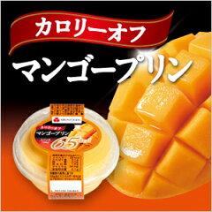 【常温便】1パック230g食べても65kcal、カロリーを控えめにしたマンゴープリンです。カロリーオ...