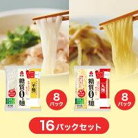 糖質0g麺(平麺・丸麺)セット