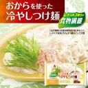 【クール便】レタス約3個分の食物繊維!つるっと食べるつけ麺タイプです!おからを使った冷やし...