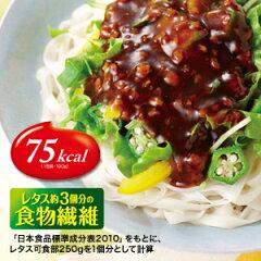 【クール便】レタス約3個分の食物繊維!野菜と一緒につるっと食べるサラダ麺です!ジャージャー...