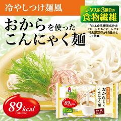 【クール便】レタス約3個分の食物繊維!つるっと食べるつけ麺タイプです!冷やしつけ麺風 おか...