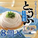 【クール便】手軽においしく食べられる!和食材のヘルシー麺!!とうふそうめん風(8個入)