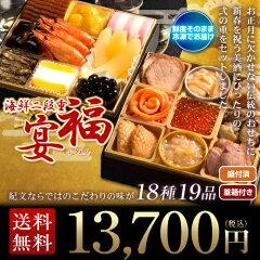 紀文のおせち料理 海鮮二段重福宴【送料無料】【RCP】02P22Nov13