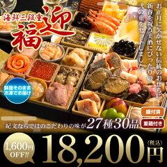 紀文のおせち料理 海鮮三段重 迎福【送料無料】【RCP】02P28oct13