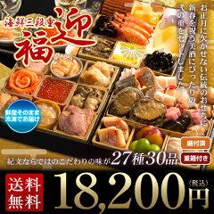 紀文のおせち料理 海鮮三段重 迎福【送料無料】【RCP】02P22Nov13