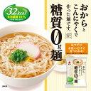 【新発売】糖質0g麺(6個入り)【RCP】02P22Nov13
