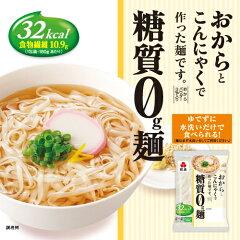 【クール便】おからとこんにゃくで作った、糖質0g低カロリーのヘルシー麺です。ゆでずに水洗い...