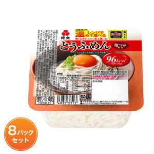 温めて食べるとうふめん 8パック【RCP】