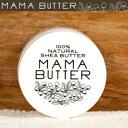 純度100%ママバター全てのお肌に潤いを。Mama Butter ママバター フェイス&ボディクリーム...