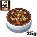 シア100%オールスキンOKの保湿クリームMama Butter ママバター 25g シア100% 全身保湿ク...